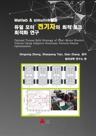 Matlab & simulink활용 듀얼 모터 전기차의 최적 토크 최적화 연구
