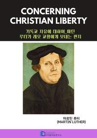 Concerning Christian Liberty _ 기독교 자유에 대하여_마틴 루터가 레오 교황에게 보내는 편지