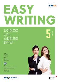 이지 라이팅(Easy Writing)(EBS 방송교재 2021년 5월)