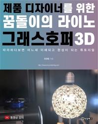 제품 디자이너를 위한 꿈돌이의 라이노 그래스호퍼3D
