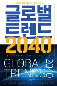 글로벌 트렌드 2040: 코로나 이후, 다시 쓰는 경쟁 구도(영어)