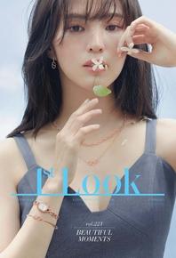 퍼스트룩(1st Look) 2021년 06월 221호 (격주간지)