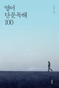 영어 단문독해 100