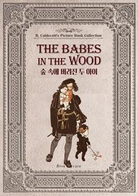 영국의 3대 그림책 작가 숲 속에 버려진 두 아이(영문판) The Babes in the Wood