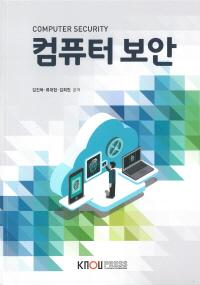 컴퓨터보안(1학기, 워크북 포함)
