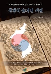 성경의 숨겨진 비밀