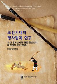조선시대의 형사법제연구-조선 형사법제와 현행 형법과의 비교법적 검토(각론)