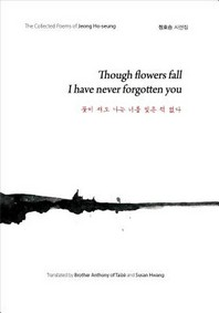 Though flowers fall I have never forgotten you(꽃이 져도 나는 너를 잊은 적 없다)
