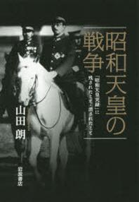 昭和天皇の戰爭 「昭和天皇實錄」に殘されたこと.消されたこと
