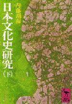 日本文化史硏究 下