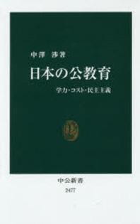 日本の公敎育 學力.コスト.民主主義