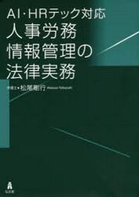 AI.HRテック對應人事勞務情報管理の法律實務