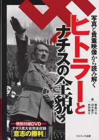 ヒトラ-とナチスの全貌 寫眞と貴重映像から讀み解く