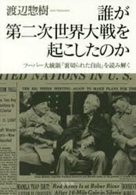 誰が第二次世界大戰を起こしたのか フ-バ-大統領「裏切られた自由」を讀み解く
