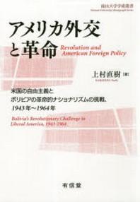 アメリカ外交と革命 米國の自由主義とボリビアの革命的ナショナリズムの挑戰,1943年~1964年
