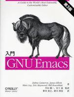入門GNU EMACS