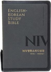 NIV영한스터디성경(개역개정)(중합본)(PU)(다크그레이)(지퍼)(색인)