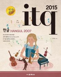 ITQ 한글 2007(2015)(국가공인)