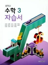 중학교 수학3 자습서(2020)