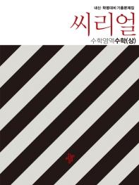 씨리얼 고등 수학영역 수학(상)(2020)