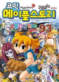 코믹 메이플 스토리 오프라인 RPG. 93