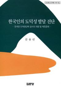 한국인의 도덕성 발달 진단