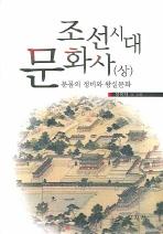 조선시대 문화사. 상