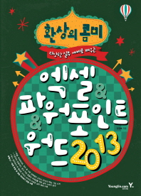 환상의 콤비 엑셀 파워포인트 워드 2013