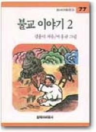 불교 이야기. 2