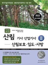 2022 산림 기사 산업기사. 2: 산림보호·임도·사방