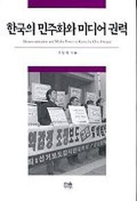 한국의 민주화와 미디어 권력