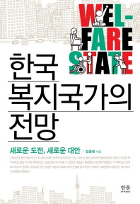 한국 복지국가의 전망