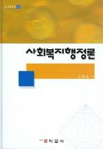 사회복지행정론 (복지학총서 43)