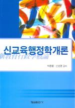 신교육행정학개론