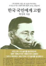 한국국민에게 고함