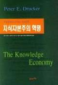 지식자본주의 혁명
