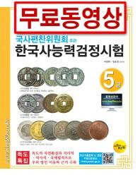한국사능력검정시험 5급(국사편찬위원회 주관)