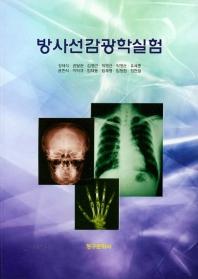 방사선감광학실험