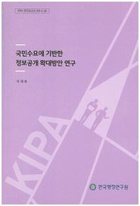 국민수요에 기반한 정보공개 확대방안 연구
