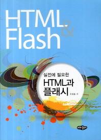 실전에 필요한 HTML과 플래시