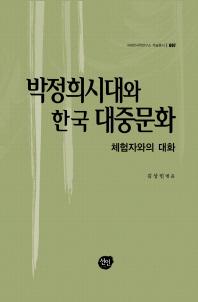 박정희시대와 한국 대중문화