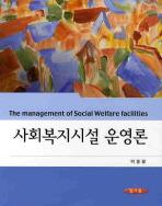 사회복지시설 운영론