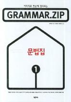 GRAMMAR ZIP 문법집 1