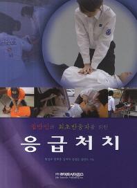 일반인과 최초반응자를 위한 응급처치
