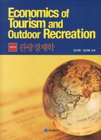 관광경제학