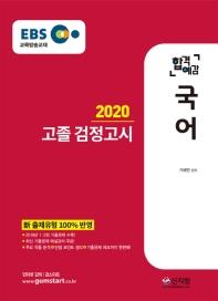 국어 고졸 검정고시(2020)