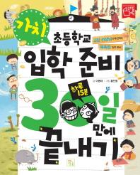 초등학교 입학준비 30일만에 끝내기: 가치