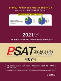 PSAT 적성시험 제7회(2021)(봉투)