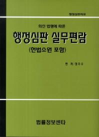최신 법령에 따른 행정심판 실무편람(헌법소원 포함)