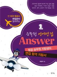 승무원 영어면접 Answer. 1